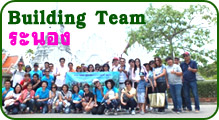 Building Team ระนอง
