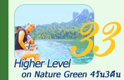 Higher Level on Nature Green